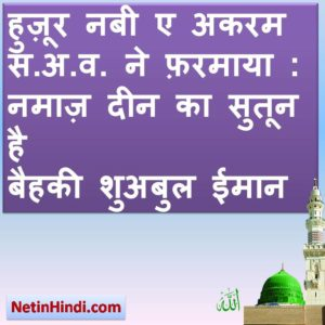 Beautiful Hadees e Nabvi in Hindi