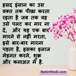 Hasad quotes in hindi with photos