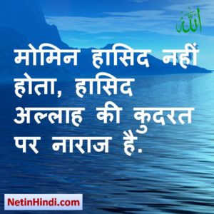 Hasad in Hindi images