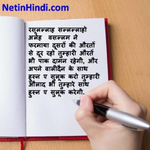 Haya sharm status and quotes in hindi
