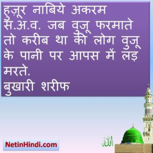 Hadees hindi me with Images