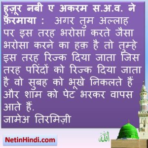 Nabi s.a.w. ki Hadees ki baten in Hindi language