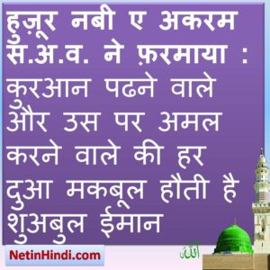 More than 40 Hadees in hindi pdf