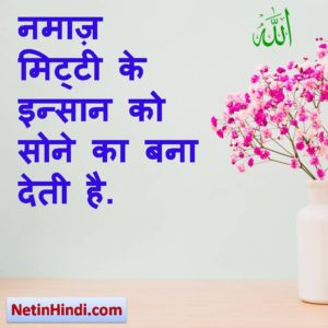 Islami Nek Baten in hindi with Photos and images