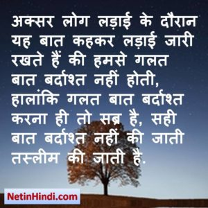 Bardasht quotes in hindi with photos