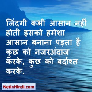 Bardasht status in hindi with photos