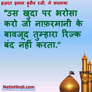 Hindi quotes of Imam Hussain