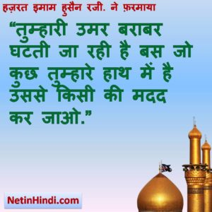 Hazrat Imam Hussain r.a. quotes in Hindi