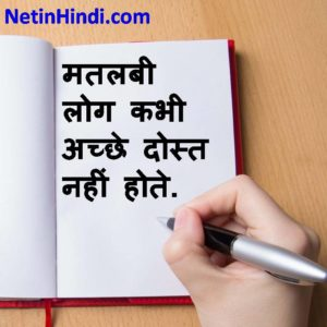 Matlabi Khudgarz dp whatsapp post in hindi with photo