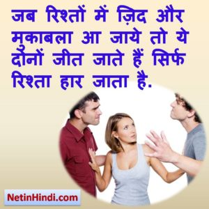 Zid status in hindi - zid islamic quotes in hindi