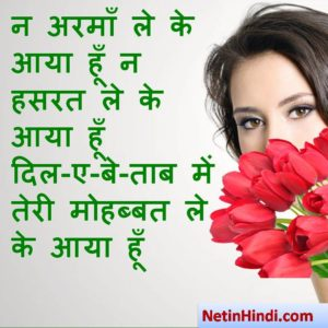 101 Love shayari in hindi with pictures New