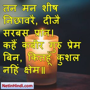 Teacher facebook status, Teacher facebook poetry, hindi Teacher status, status in hindi for Teacher तन मन शीष निछावरै, दीजै सरबस प्रान।  कहैं कबीर गुरु प्रेम बिन, कितहूँ कुशल नहिं क्षेम॥