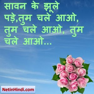 Welcome facebook status, Welcome facebook poetry, hindi Welcome status, status in hindi for Welcome सावन के झूले पड़े,तुम चले आओ,  तुम चले आओ, तुम चले आओ...