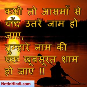 Shaam facebook poetry, hindi Shaam status, status in hindi for Shaam ,