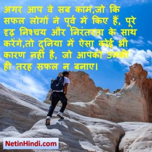 Success quotes in hindi Image 1