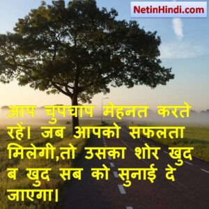 Success quotes in hindi Image 2