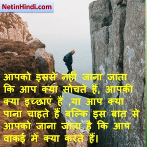Success quotes in hindi Image 3