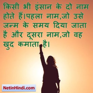 Success quotes in hindi Image 4