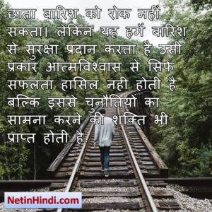 Success quotes in hindi Image 5