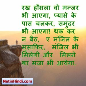 Success quotes in hindi Image 7