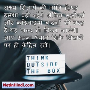 Success quotes in hindi Image 9