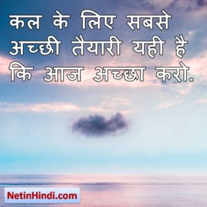 Success quotes in hindi Image 10