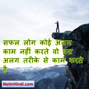 10 suvichar in hindi for students 3