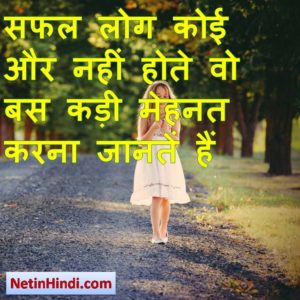 10 suvichar in hindi for students 4