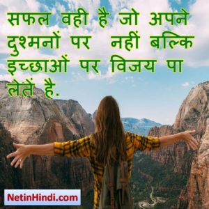 10 suvichar in hindi for students 5