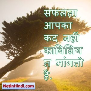 10 suvichar in hindi for students 7