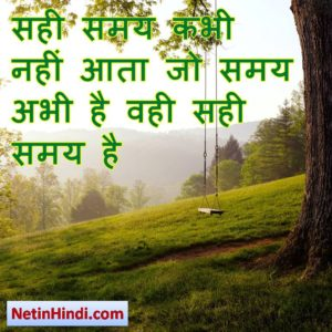 10 suvichar in hindi for students 10
