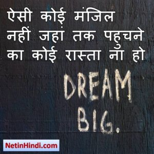 ias motivational quotes in hindi 1