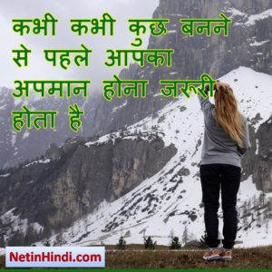 ias motivational quotes in hindi 3