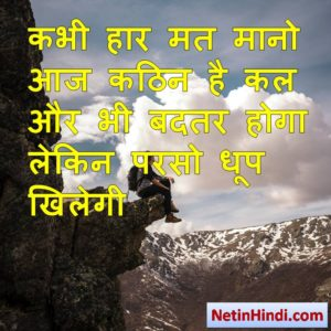 ias motivational quotes in hindi 6