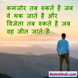 ias motivational quotes in hindi 7