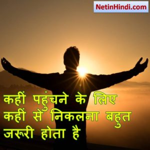 ias motivational quotes in hindi 10