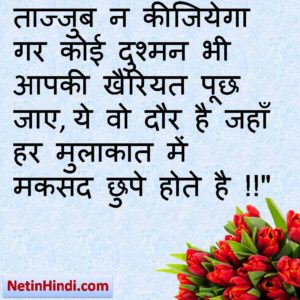 suprabhat suvichar in hindi 1
