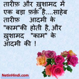 suprabhat suvichar in hindi 2