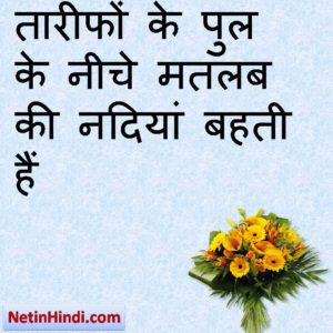 suprabhat suvichar in hindi 3