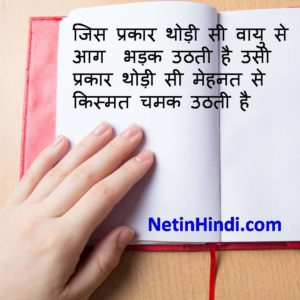 new suvichar in hindi best